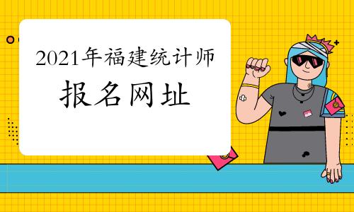 2021年福建统计师报名网址:中国人事考试网