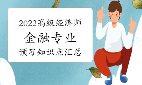 2022年高级经济师《金融》入门知识点汇总(10月27日更新)
