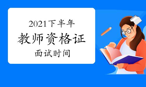 2021年下半年教师资格证面试时间