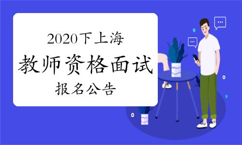 2020年下半年上海教師資格證面試報名公告