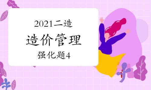 2021二级造价工程师《造价管理》强化题(4)