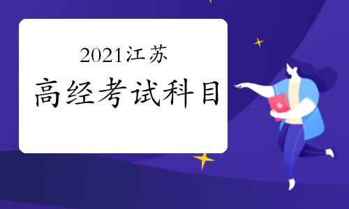 2021年江苏高级经济师考试科目