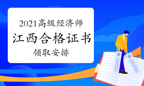 2021年江西高級經濟師考試合格證明辦理信息(郵寄或現場領取)