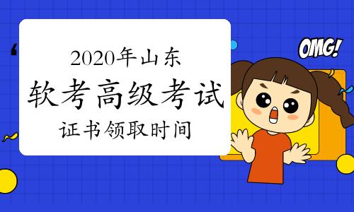 2020年山东软考高级职称合格证书领取时间预计