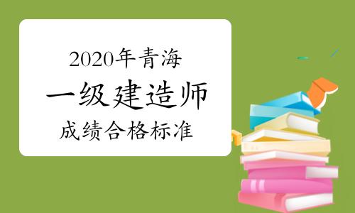 2020年青海一级建造师成绩合格标准:占各科总分60%