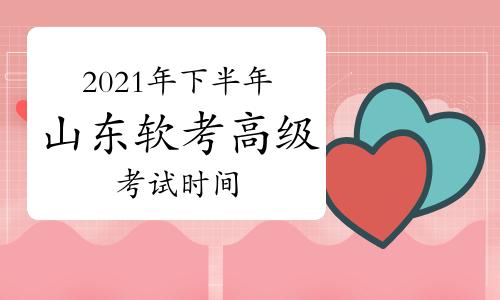 2021年下半年山东软考高级职称考试时间为11月6日