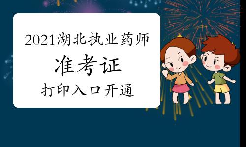 中国人事考试网2021年湖北执业药师准考证打印入口已开通!