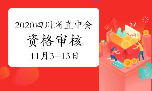 2020年四川省直中級會計考試成績合格考生資格審核時間11月3日至13日