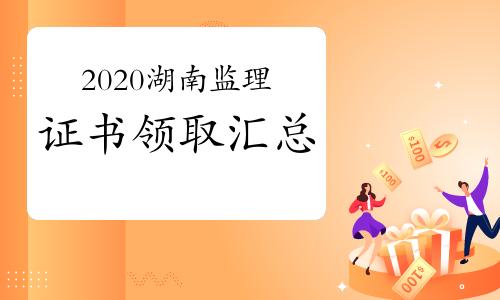 2020年湖南各市监理工程师合格证书领取时间汇总