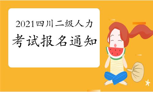 2021年四川二级人力资源管理师考试报名通知