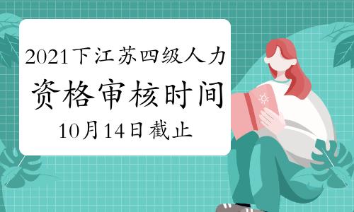 2021下半年江苏四级人力资源管理师资格审核时间:10月14日截止