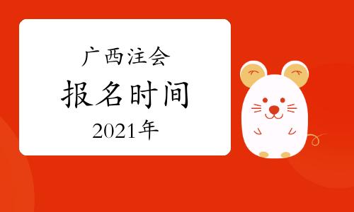 廣西注冊會計師報名時間2021年