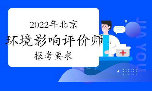 2022年北京环境影响评价工程师报考要求