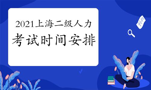 2021年上海二级人力资源考试时间预测