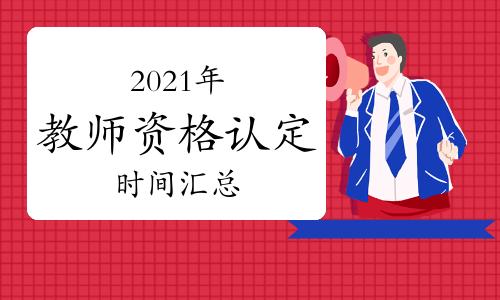 各省份2021年教师资格证认定时间汇总