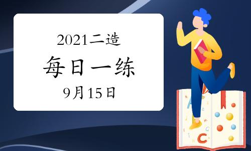 环球网校2021年二级造价工程师每日一练及答案免费下载(9月15日)