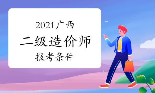 2021广西二级造价师报考条件