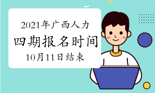 2021年广西人力资源管理师报名、审核和缴费时间:10月11日结束(三四级)