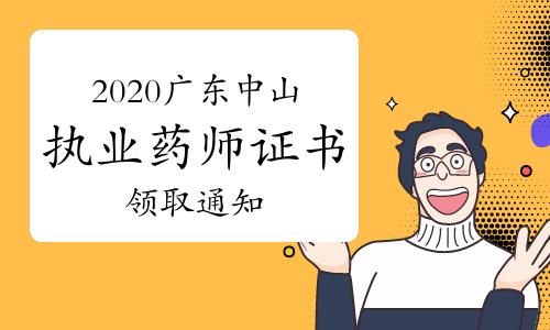 2020年广东中山执业药师证书领取通知(现场和邮寄)