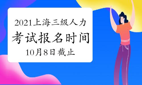 2021上海三级人力资源管理师报名时间:10月8日已截止
