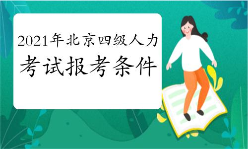 2021年北京人力资源管理师四级报考条件