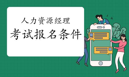 第四批2021年天津人力资源经理报名条件