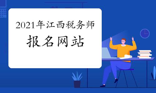 2021年江西税务师报名在中国注册税务师协会网站进行