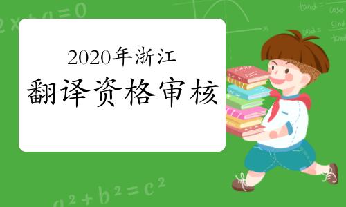 2020年浙江翻译专业资格考试采用考后报考资格复核(审核)