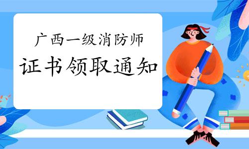 2020年广西一级消防工程师证书领取通知
