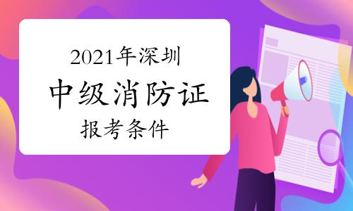 深圳消防证报考条件2021年