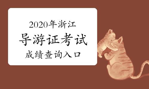 2020年浙江导游证考试成绩查询入口