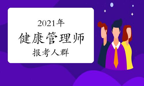 2021年健康管理师报考人群有哪些?