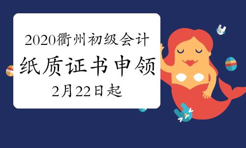 2020年浙江衢州市初级会计纸质证书申领的通知(2021年2月22日-4月25日)