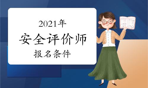 2021年安全评价师考试报名条件