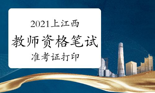 2021年上半年江西教师资格证打印准考证打印时间
