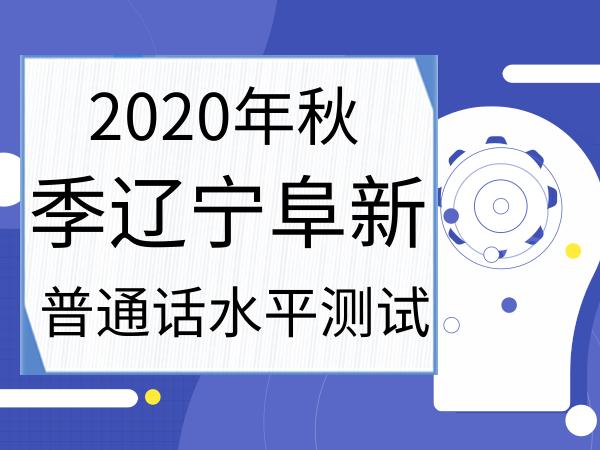 2020年秋季阜新普通话水平测试报名通知