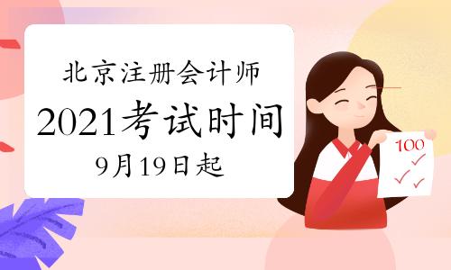 北京注册会计师2021年考试时间9月19日至21日