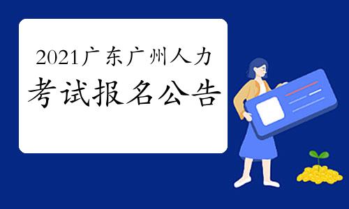 2021年广东广州一级人力资源管理师考试报名公告
