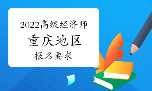 2022年重庆高级经济师考试报名要求