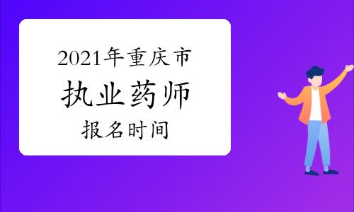 2021年重庆市执业药师报名时间预测