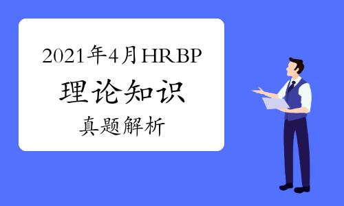 2021年4月人力资源业务合作伙伴(HRBP)理论知识真题解析