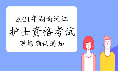 2021年湖南沅江护士资格考试现场确认时间、地点及报名通知