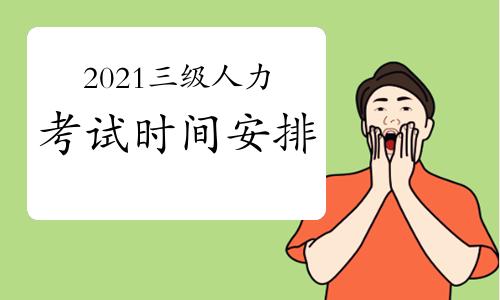 2021年湖南三级人力资源管理师考试时间安排预测