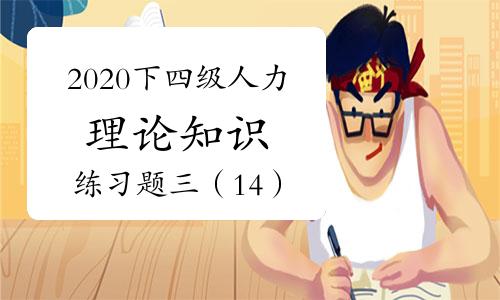 2020下半年四級人力資源師理論知識練習題三(14)