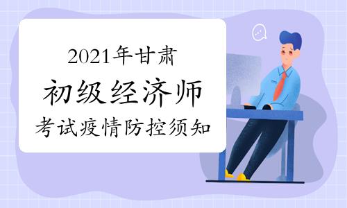 2021年甘肃初级经济师考试疫情防控须知