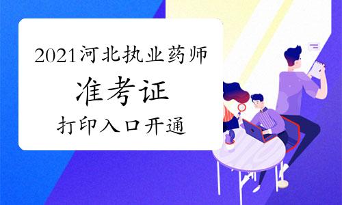 中国人事考试网2021年河北执业药师准考证打印入口已开通!