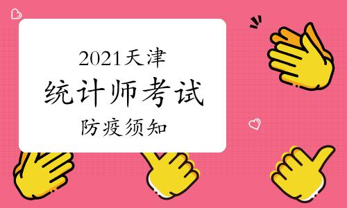 2021年天津统计师考试考生防疫及安全须知