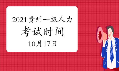2021年贵州一级人力资源管理师考试时间:10月17日