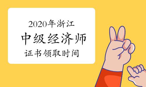 2020年浙江中级经济师证书领取时间预计