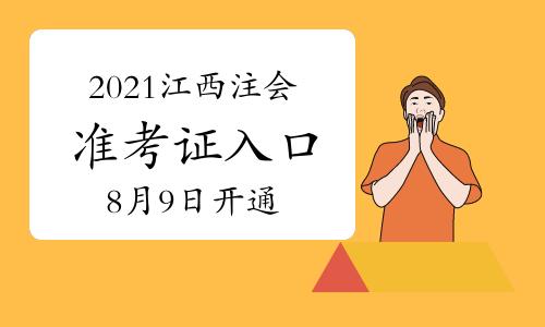 2021年江西注册会计师考试准考证打印入口将于8月9日8:00开通!